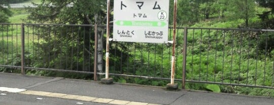 トマム駅 (K22) is one of i☮b •さんの保存済みスポット.