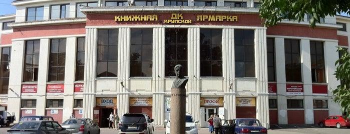 ДК им. Крупской is one of Lieux qui ont plu à Katia.