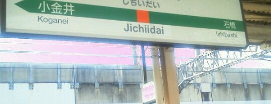 Jichiidai Station is one of JR 키타칸토지방역 (JR 北関東地方の駅).