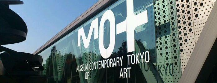 Museum of Contemporary Art Tokyo (MOT) is one of ベスト美術館.