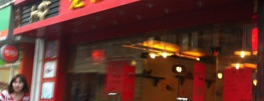 Lao Shan Dumplings is one of shanghai.