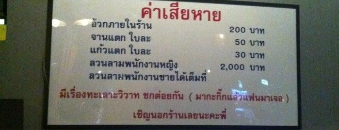 หัวลำโพง Station (Hualampphong Station) is one of Thailand.