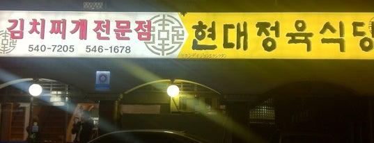 현대정육식당 is one of Restaurant.