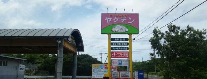 ライフセンター ヤクデン is one of Yakushima.