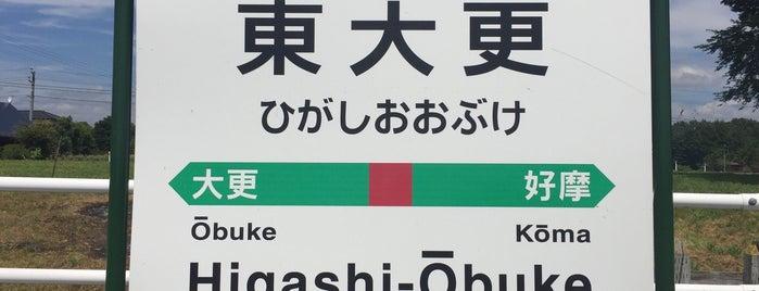 東大更駅 is one of JR 키타토호쿠지방역 (JR 北東北地方の駅).