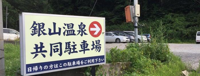 銀山温泉共同駐車場 is one of 銀山温泉.
