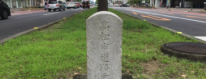 高松市道路元標 is one of 道路元標 To-Do.