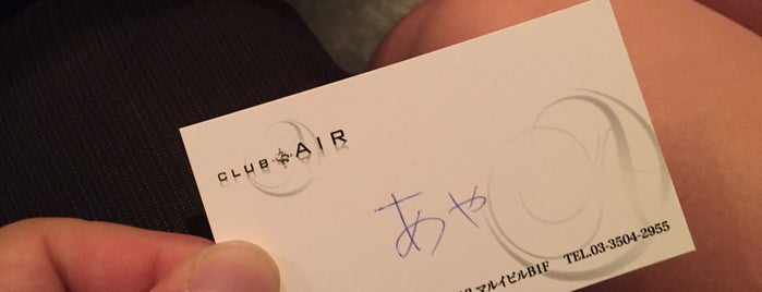 club AIR is one of Night☆Club.