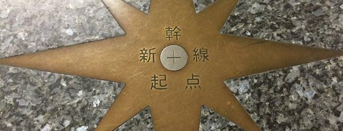 新幹線起点 is one of 東京駅0kmポスト.
