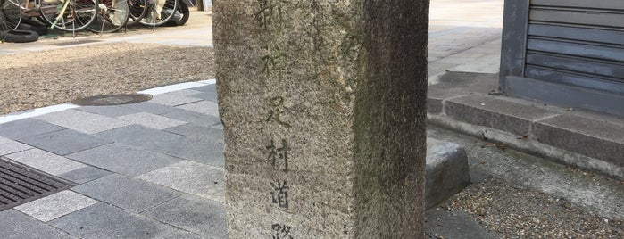 新神足村道路元標 is one of 道路元標 To-Do.