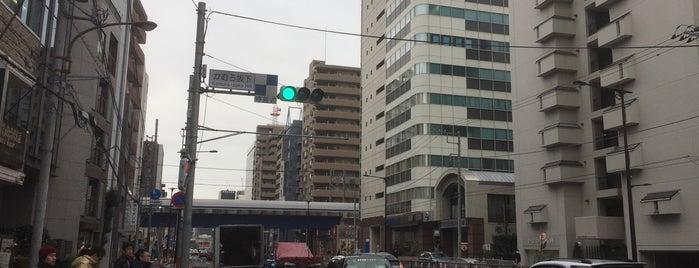 かむろ坂下交差点 is one of South of Tokyo.