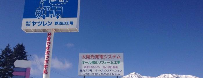 ヤツレン野辺山工場 is one of Tempat yang Disukai モリチャン.