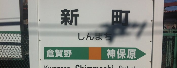Shimmachi Station is one of JR 키타칸토지방역 (JR 北関東地方の駅).