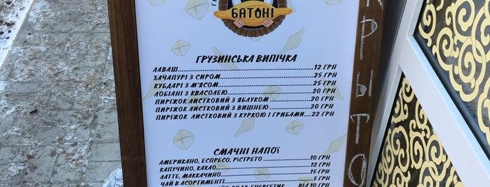 """Грузинська пекарня """"Батоні"""" is one of Lada : понравившиеся места."""