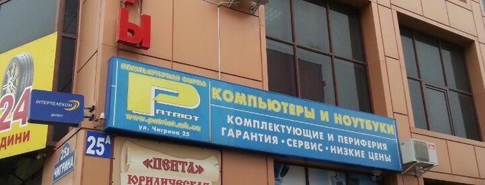 Patriot is one of Oleksandr : понравившиеся места.