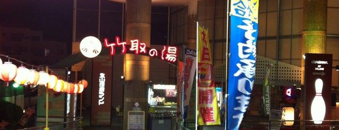 竹取の湯 is one of 麻生区多摩区の お風呂。.