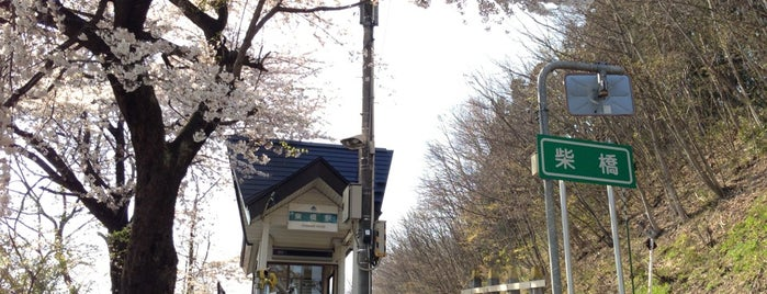 Shibahashi Station is one of JR 미나미토호쿠지방역 (JR 南東北地方の駅).