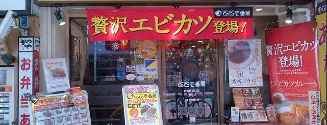 CoCo Ichibanya is one of Japan.