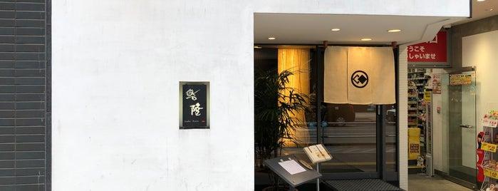 鮨隆 is one of 🇯🇵 - Kyūshū.