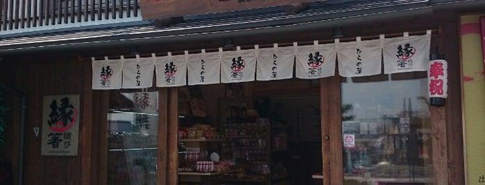 ひらの屋 is one of Orte, die ZN gefallen.