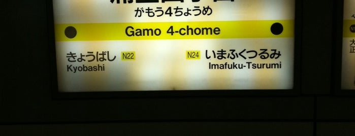 Gamo 4-chome Station is one of 大阪市城東区.