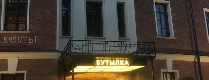 Бутылка is one of Gordin's Guide to St. Petersburg.