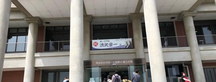 渋沢栄一記念館 is one of 渋沢栄一.
