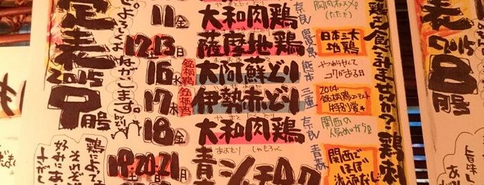 """御嘉家""""(おかげ) is one of สถานที่ที่ k_chicken ถูกใจ."""