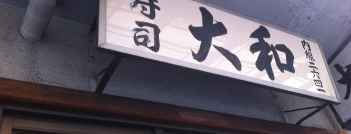 Daiwa Sushi is one of Tokyo Favourites.