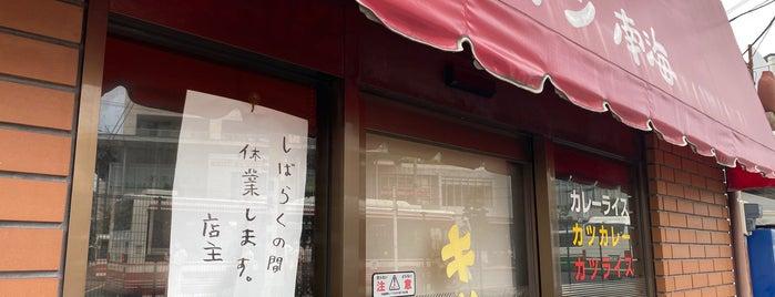 キッチン南海 is one of Hideさんの保存済みスポット.