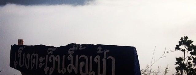 เพลินพรมแดน @เชียงคาน is one of Chiangkan.