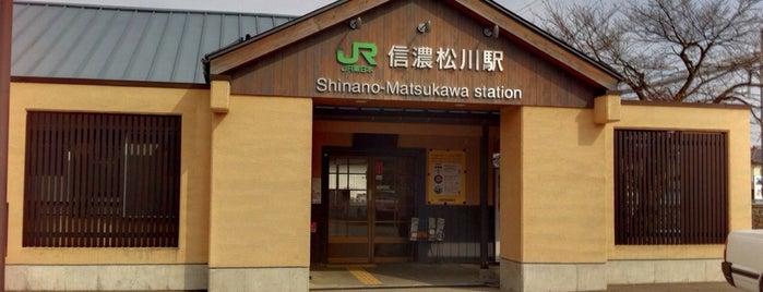 信濃松川駅 is one of JR 고신에쓰지방역 (JR 甲信越地方の駅).