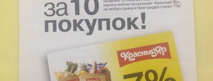 Красный Яр is one of Dmitriy : понравившиеся места.