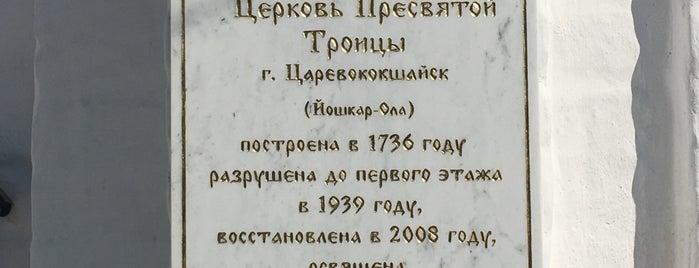 Церковь Пресвятой Троицы is one of Киров, Йошка, Чебы.