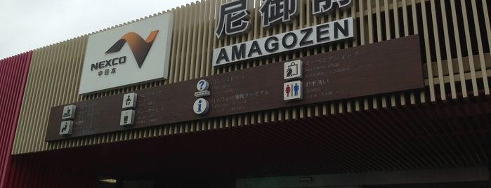 尼御前SA (下り) is one of Orte, die Shigeo gefallen.