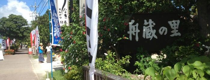 舟蔵の里 is one of Japan.