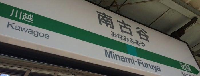 Minami-Furuya Station is one of JR 미나미간토지방역 (JR 南関東地方の駅).