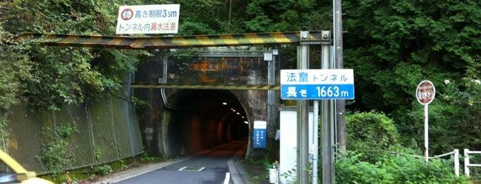 法皇隧道 is one of 四国の酷道・険道・死道・淋道・窮道.
