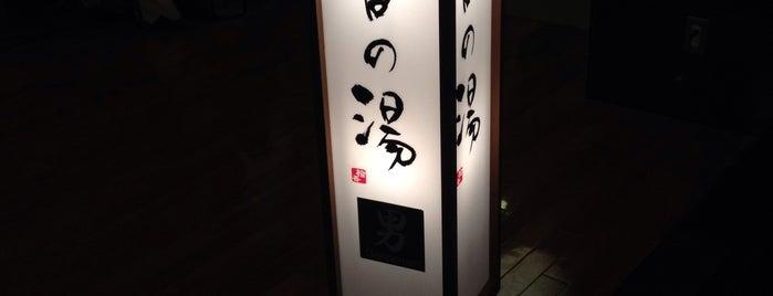 華咲の湯 桧香の湯 is one of Gespeicherte Orte von ゆう.