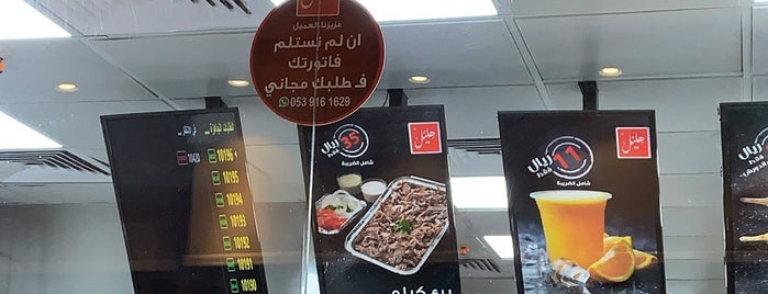 Shawarma Helayel is one of Ahsa, SA.