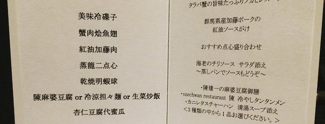 szechwan restaurant 陳 is one of Tim's Favorite Restaurants & Bars around The Globe.