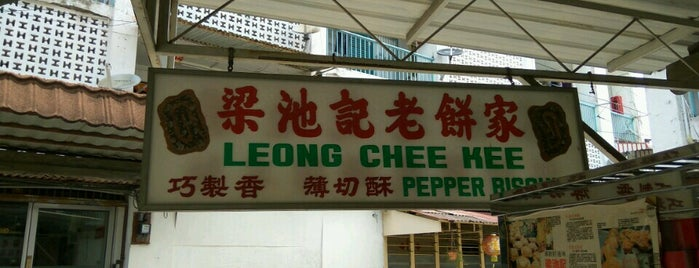 Leong Chee Kee Pepper Biscuit is one of Penang.
