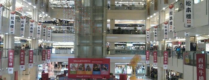 Glory Mall is one of Azzam'ın Kaydettiği Mekanlar.