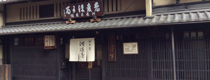 総本家河道屋 is one of Confectionery.