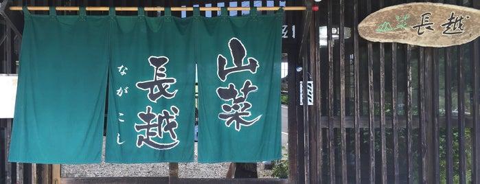 山菜 長越 is one of Miyazaki.