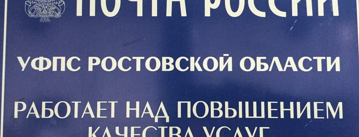 Почта России 344002 is one of Maksimさんのお気に入りスポット.