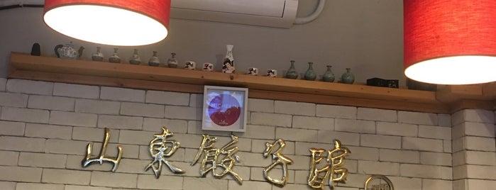 산동교자관 is one of 2016.
