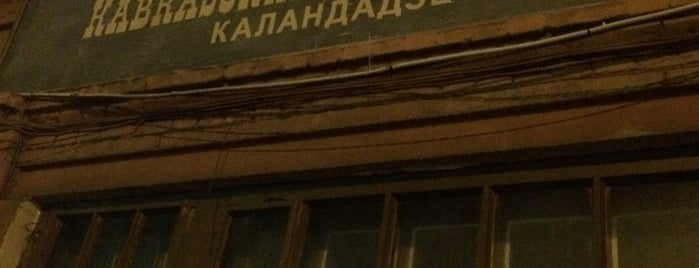Оптовая торговля Кавказскими фруктами Каландадзе is one of Galinaさんの保存済みスポット.