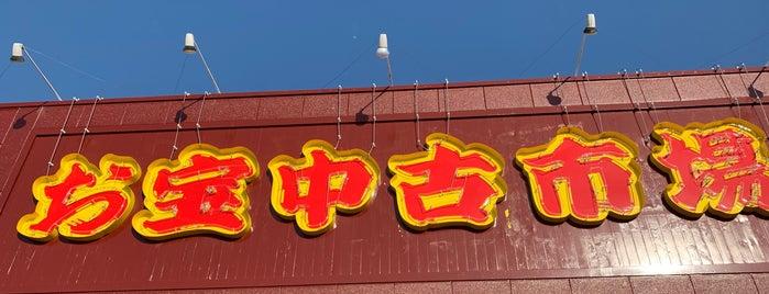 お宝中古市場 沼津店 is one of 静岡の中古ゲーム・ホビーショップ.