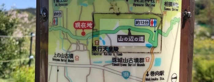 景行天皇 山邊道上陵(渋谷向山古墳) is one of Tenri (天理市), Nara.